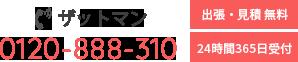 ザットマンのTELは0120-888-310