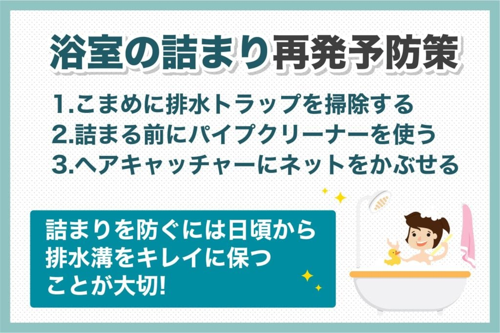 浴室の詰まり再発防止策