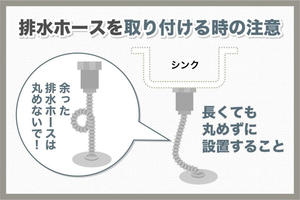 排水ホースを取り付ける際の注意点