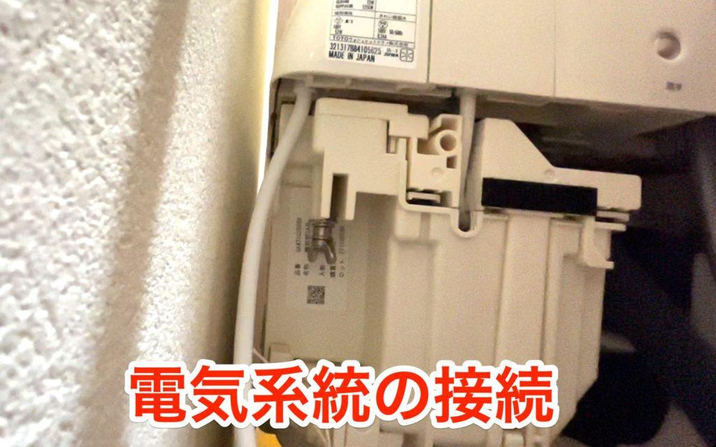トイレの電気系統を接続