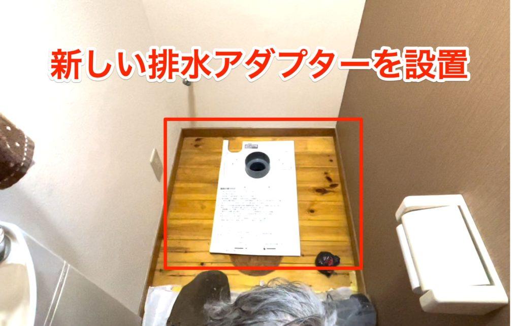 新しい排水アダプターを設置