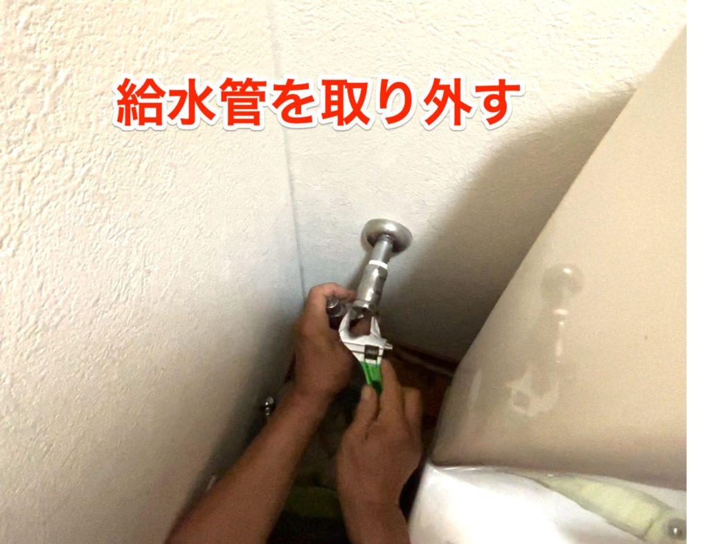 給水管を取り外す